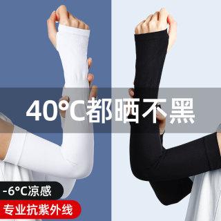 Joyroom冰爽防晒袖套 长款夏季防晒开车手臂套冰丝袖护(黑色)