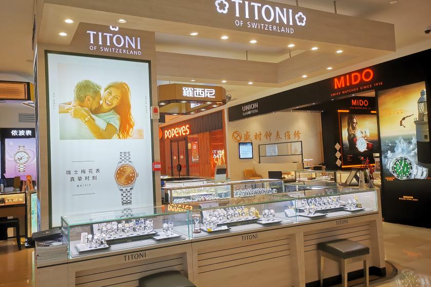 盛时表行南京中央商场店