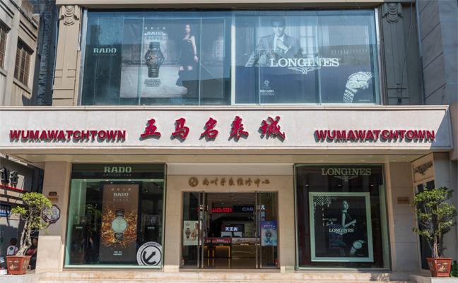 尚时手表维修温州客户服务中心
