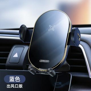 车载手机智能感应全自动无线充电器 多功能汽车通用手机支架充电器(深邃蓝)