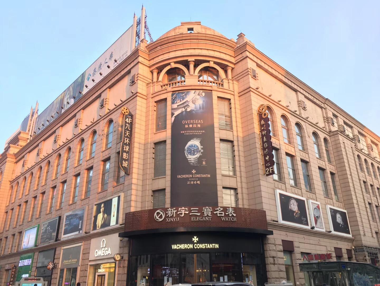 盛时表行哈尔滨建设街邮局店