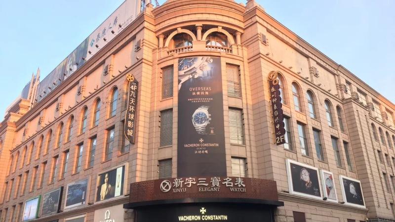 新宇三宝哈尔滨建设街邮局店