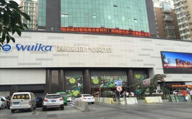 盛时表行乌鲁木齐汇嘉时代北京路店