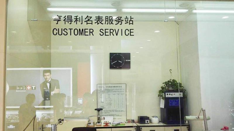 盛时钟表维修北京亨得利翠微服务站
