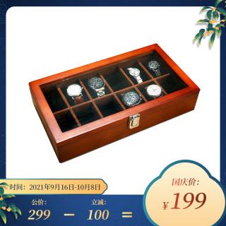 木质天窗手表盒木制手表收纳盒子多表位收藏盒展示盒带锁扣12表位