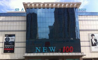 盛时表行哈尔滨新一百购物广场店