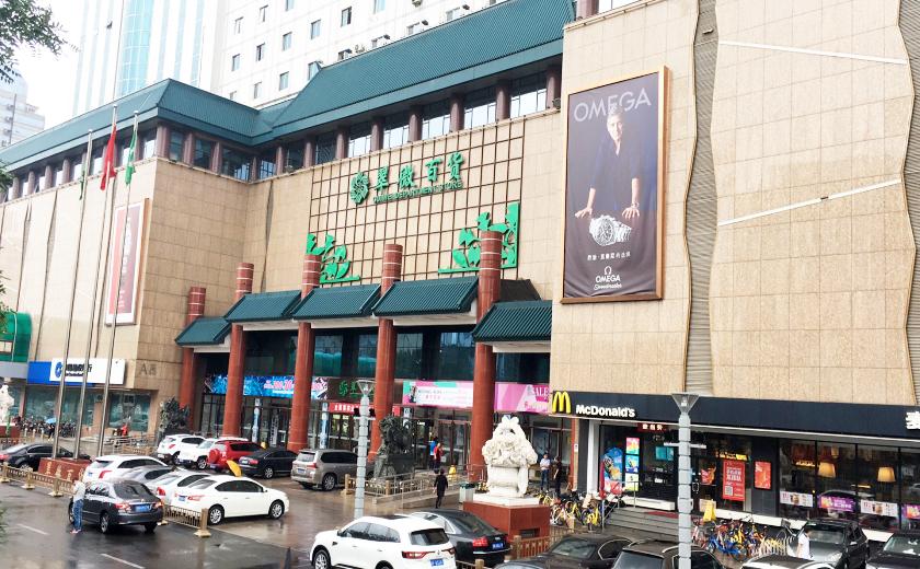 盛时表行北京亨得利翠微大厦店