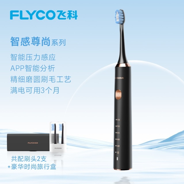 FLYCO飞科电动牙刷 成人家用情侣款充电式全自动声波震动软毛牙刷(炫酷黑)
