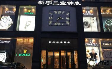 新宇三宝武汉新华路店