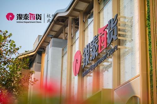 盛时表行杭州银泰百货武林店