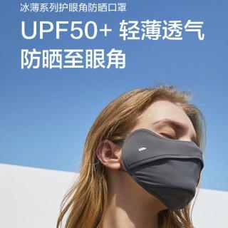 Beneunder蕉下防晒口罩 男女防紫外线立体护眼角夏季透气薄款口罩UPF50+(冰薄系列 云炭黑)