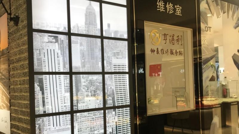 盛时钟表维修北京亨得利燕郊服务站