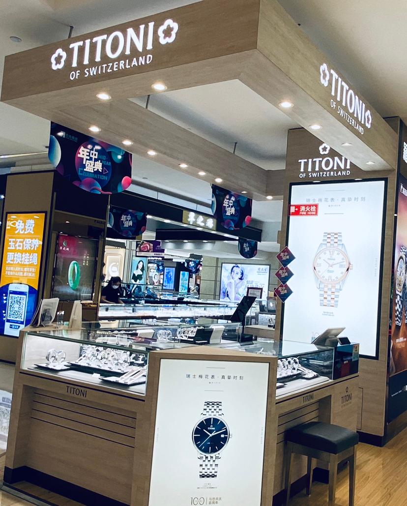 盛時表行南京中央商場店