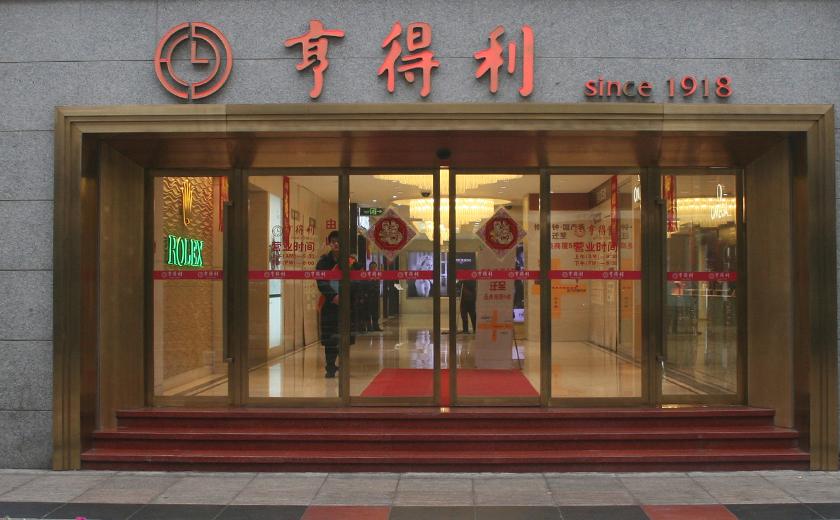 天津亨得利滨江道钟表店