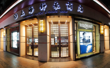 新宇三宝上海钟表商店